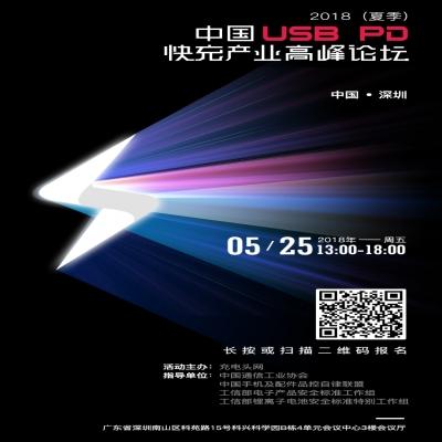 2018(夏季)中国USB PD快充产业高峰论坛