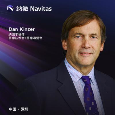 纳微首席技术官Dan Kinzer 出席2018(夏季)中国USB PD快充产业高峰论坛